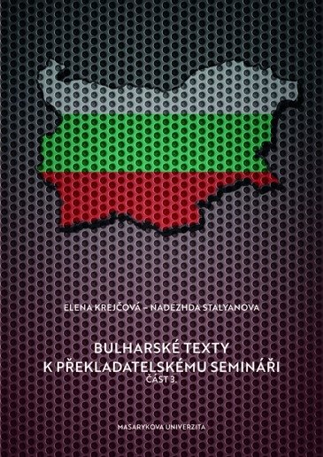 Bulharské texty kpřekladatelskému semináři