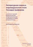 Literaturnaja skazka v individuaľnom stile Gennadija Cyferova v kontekste češskoj recepcii russkoj literatury dlja detej i molodeži vo vtoroj polovine XX veka