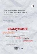 Синтаксические термины в русском и чешском языках: cопоставительный аспект (на материале выбранных терминов)