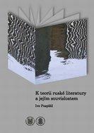 K teorii ruské literatury a jejím souvislostem - defekt